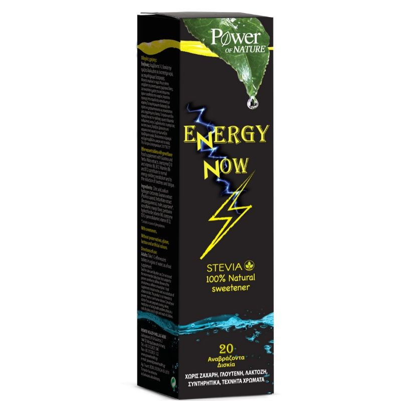 Power Of Nature Energy Now 20 Eff