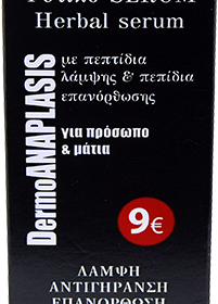 Fito+ Φυτικό serum προσώπου & ματιών DermoANAPLASIS (30)