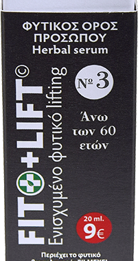 Fito+ Φυτικός ορός προσώπου FITO+LIFT No 3 ΕΝΙΣΧΥΜΕΝΟ ΦΥΤΙΚΟ LIFTING & BOTOX ΜΑΖΙ